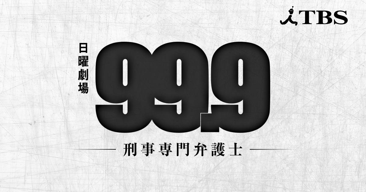 99.9 ドラマ