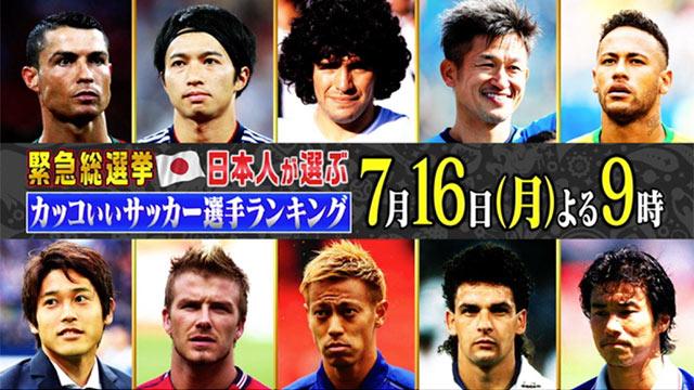 http://www.tbs.co.jp/FIFAworldcup/img/spot-0716.jpg