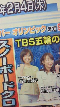 TBS 高畑百合子 Part16☆ゆりの根っこ&朝ズバッ!YouTube動画>3本 ->画像>1281枚