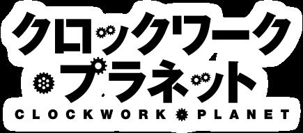 クロックワーク・プラネットの画像 p1_1