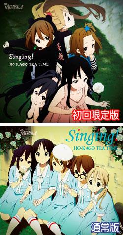 映画「けいおん!」エンディング曲「Singing!」