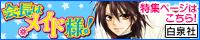 TBSアニメーション・「会長はメイド様!」公式ホームページ