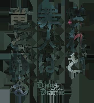 TVアニメ「されど罪人は竜と踊る...
