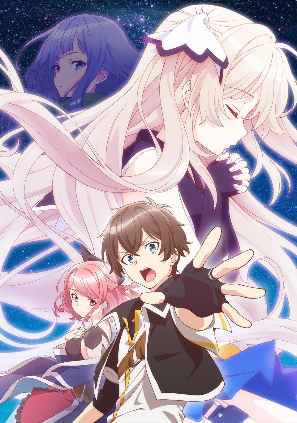 Visuel de l'animé, avec quatre personnages dont Haruto qui tent la main d'un air désespéré, et Asahi en fond avec les mains unies.