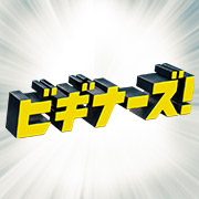 森高爱のドラマ・ビギナーズ! TBSテレビ:木曜ドラマ9『ビギナーズ!』