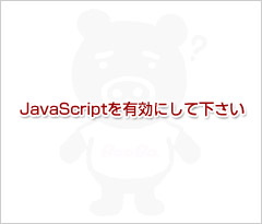 Javascriptを有効にして下さい