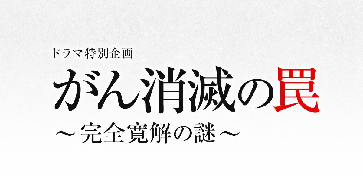 ドラマ特別企画「がん消滅の罠〜...