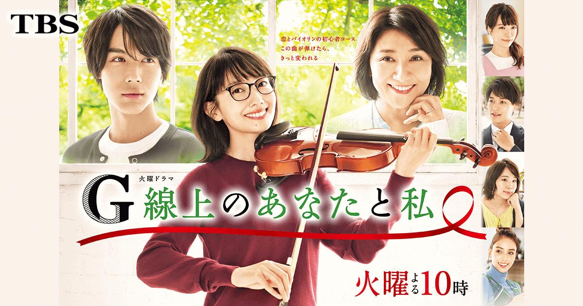 火曜ドラマ『G線上のあなたと私』|TBSテレビ