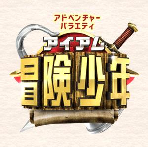 アイ・アム・冒険少年|TBSテレ...
