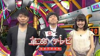 TBS「革命×テレビ」/番組紹介