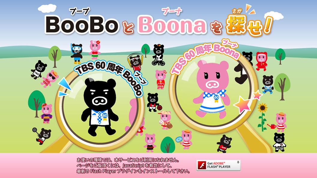 BooBoの画像 p1_16