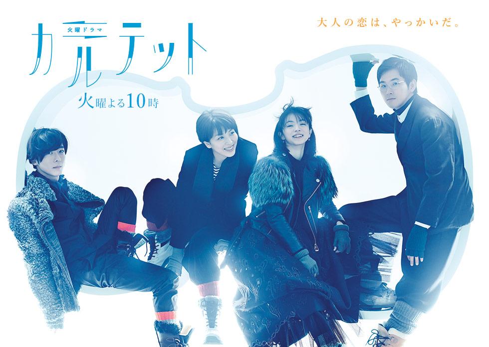http://www.tbs.co.jp/quartet2017/img/top_image.jpg