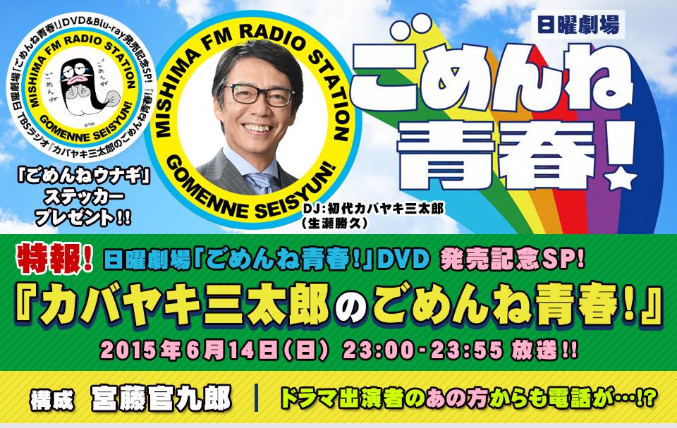 日曜劇場「ごめんね青春!」DVD発...