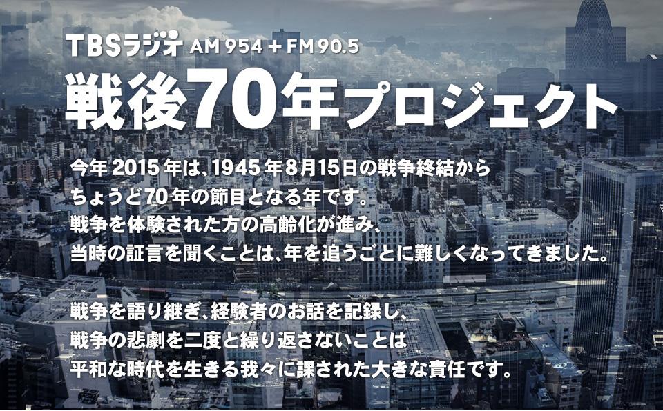 TBSラジオ戦後70年プロジェクト...