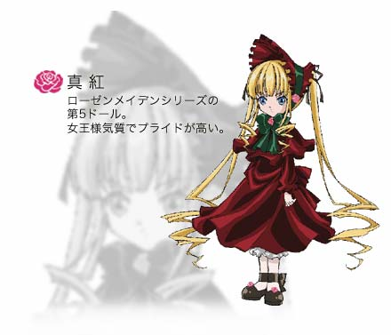 http://www.tbs.co.jp/rozen-maiden/part2/04chara/images/shink.jpg