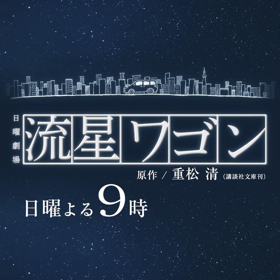 [次の流行はどれ?]2015年今期ドラマ一挙紹介!の画像
