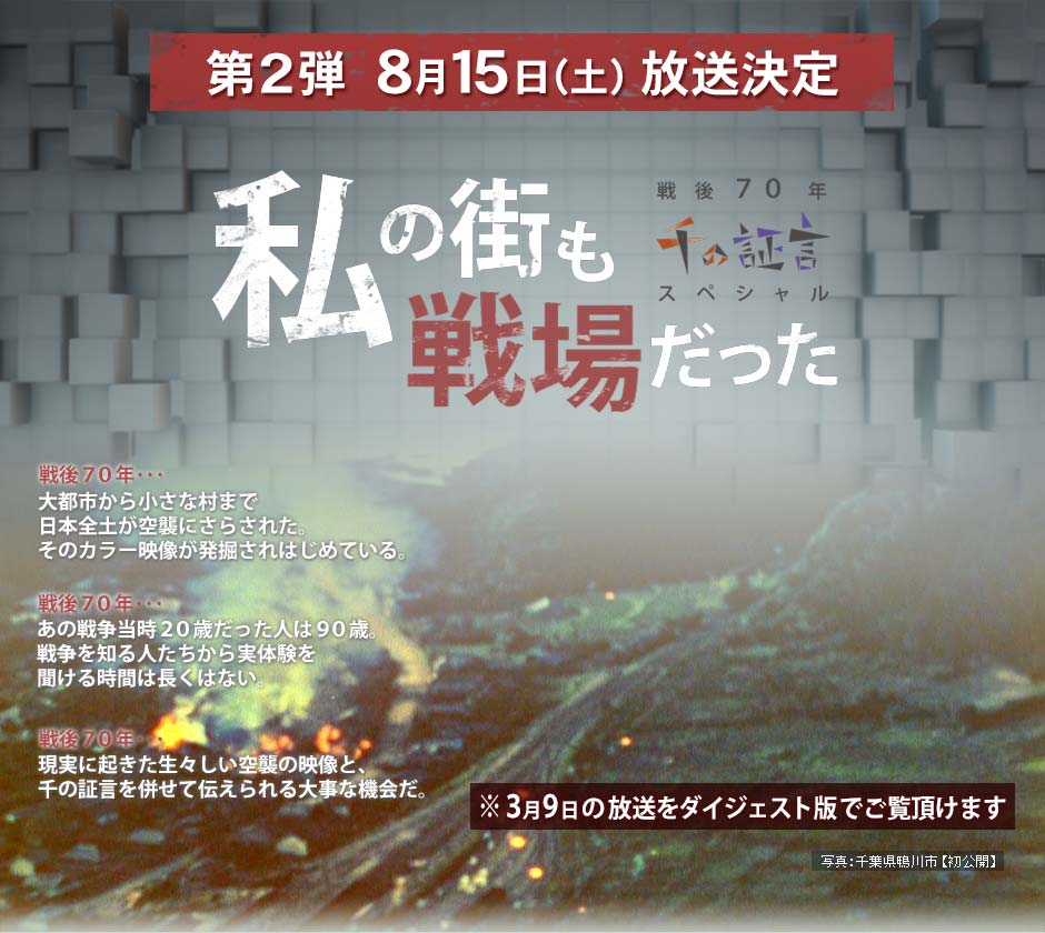 【戦後70年】 TBSが貴重映像を発掘! 米軍機が本土空襲で日本人へ機銃掃射する「ガンカメラ映像」を今夜初公開!