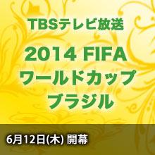関ジャニ∞ 新曲「RAGE」〜TBS Football 2014夏テーマ曲〜 着うた配信開始情報☆