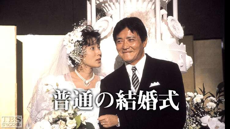 普通の結婚式|ドラマ・時代劇|...