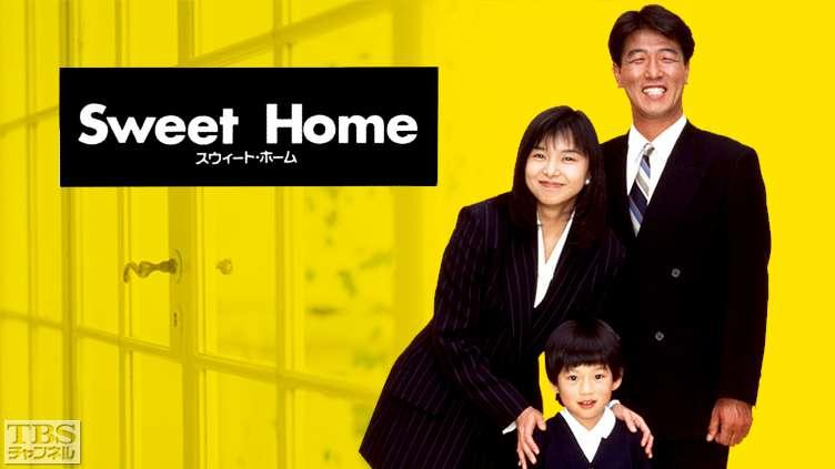 「スウィート・ホーム」の山口智子