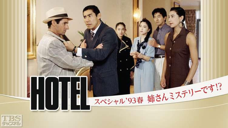 ホテルスペシャル\u002793春「姉さんミステリーです!?」 ドラマ・時代劇 TBS CS[TBSチャンネル]