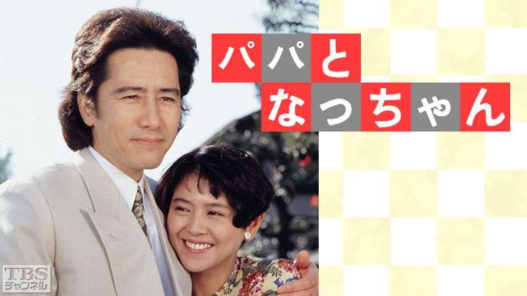 パパとなっちゃん ドラマ・時代劇 TBS CS[TBSチャンネル]