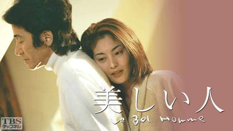 美しい人 ドラマ・時代劇 TBS CS[TBSチャンネル]