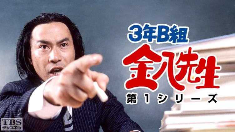 3年B組金八先生(第1シリーズ)...