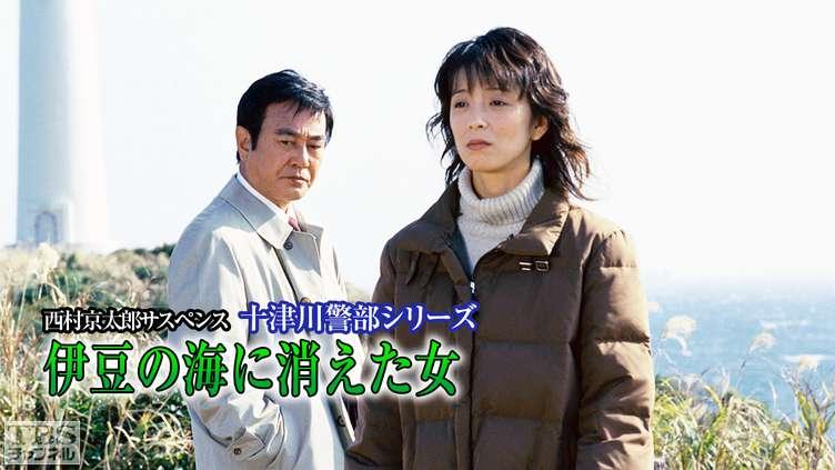 十津川警部シリーズ (渡瀬恒彦)の画像 p1_28