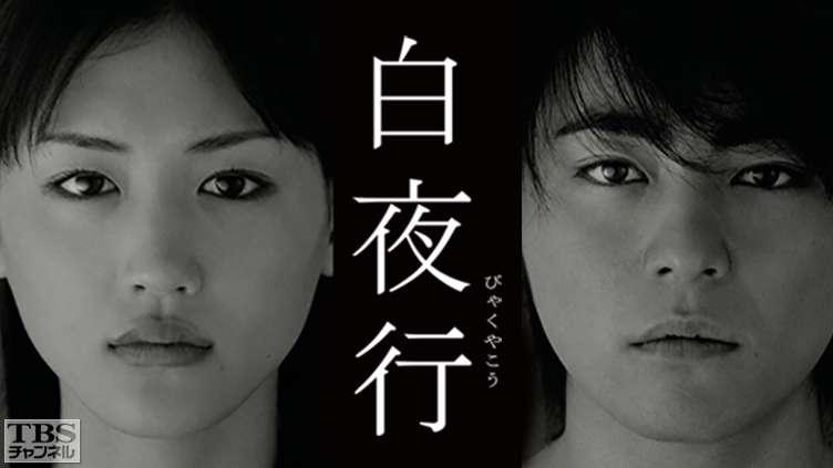 东野圭吾53本经典含推理系列免费下载