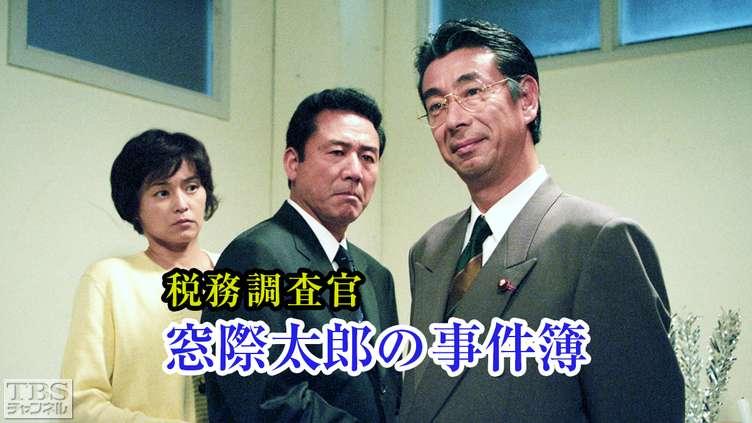 税務調査官・窓際太郎の事件簿の画像 p1_27