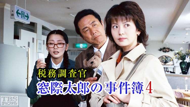 税務調査官・窓際太郎の事件簿の画像 p1_32