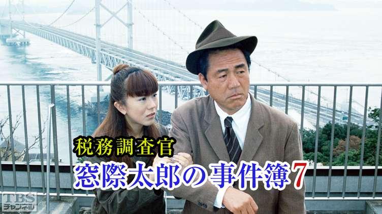 税務調査官・窓際太郎の事件簿の画像 p1_28