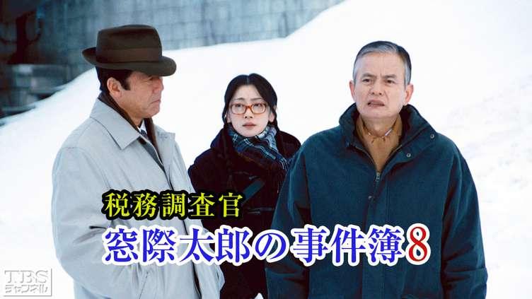税務調査官・窓際太郎の事件簿の画像 p1_33