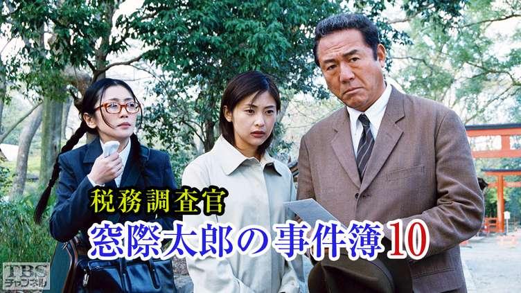 税務調査官・窓際太郎の事件簿10...