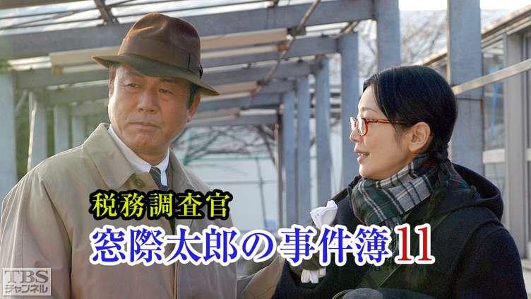 税務調査官・窓際太郎の事件簿の画像 p1_25