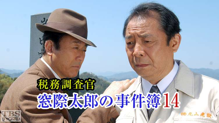 税務調査官・窓際太郎の事件簿の画像 p1_24