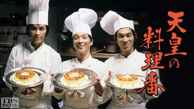 963: 【カツレツ】天皇の料理番【秋山篤蔵】 (994)