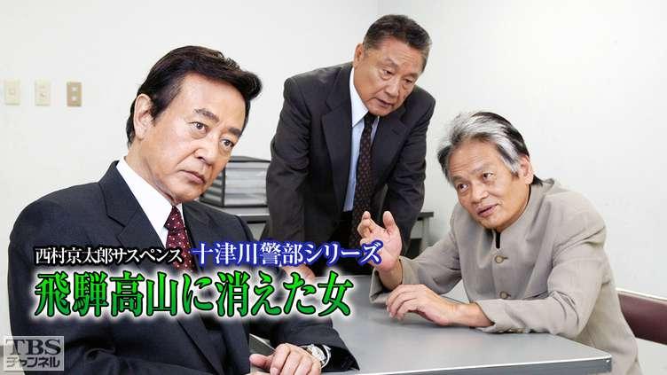 十津川警部シリーズ (渡瀬恒彦)の画像 p1_23