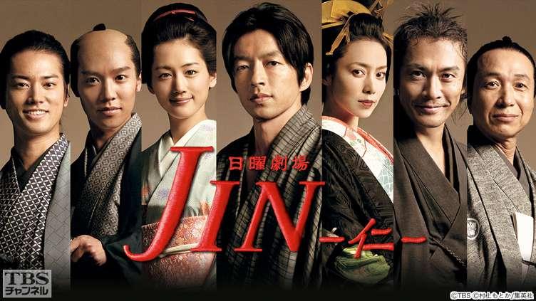 JIN−仁−|ドラマ・時代劇|TBS CS[TBSチャンネル]