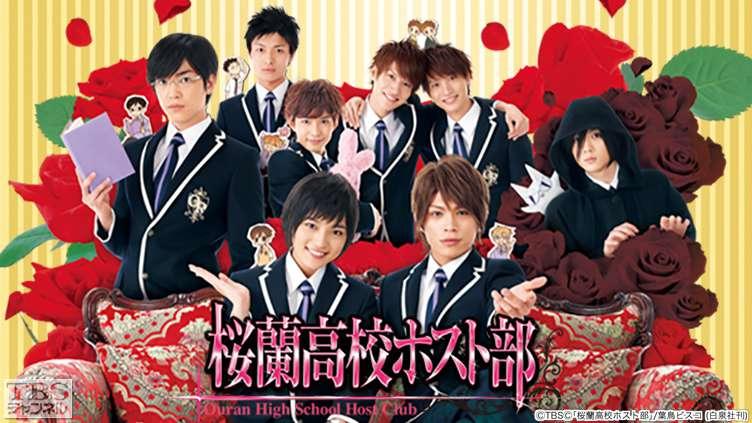 桜蘭高校ホスト部 ドラマ・時代劇 TBS CS[TBSチャンネル]