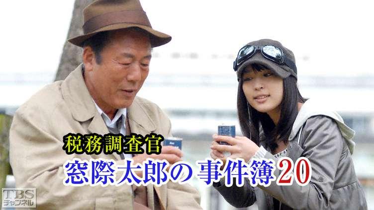 税務調査官・窓際太郎の事件簿の画像 p1_29
