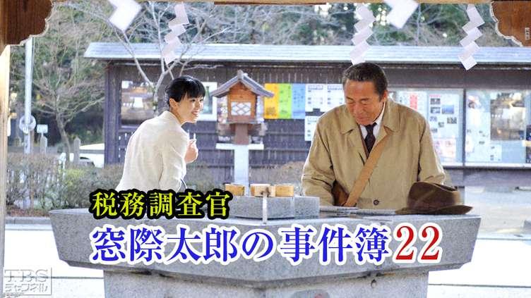 税務調査官・窓際太郎の事件簿の画像 p1_30