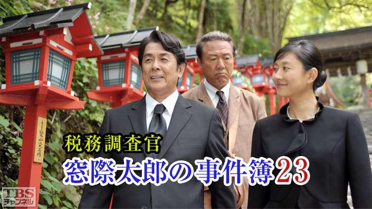 税務調査官・窓際太郎の事件簿の画像 p1_35