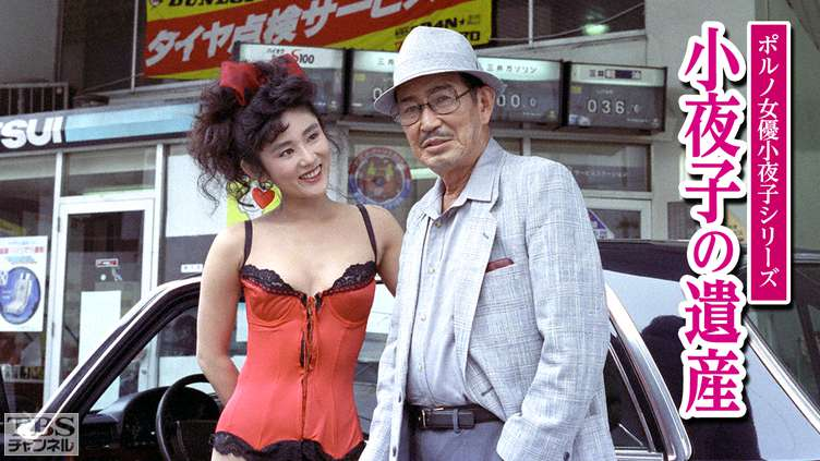 ポルノ女優小夜子シリーズ「小夜子の遺産」 ポルノ女優小夜子シリーズ「小... ポルノ女優小夜子シ