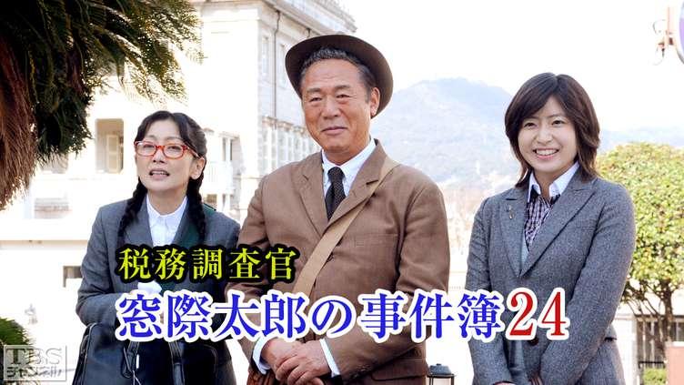 税務調査官・窓際太郎の事件簿の画像 p1_31