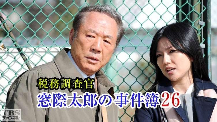 税務調査官・窓際太郎の事件簿の画像 p1_34