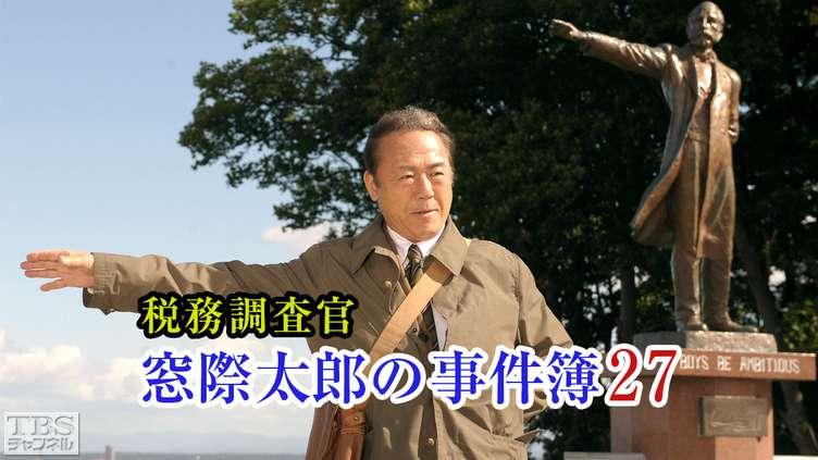 税務調査官・窓際太郎の事件簿の画像 p1_36