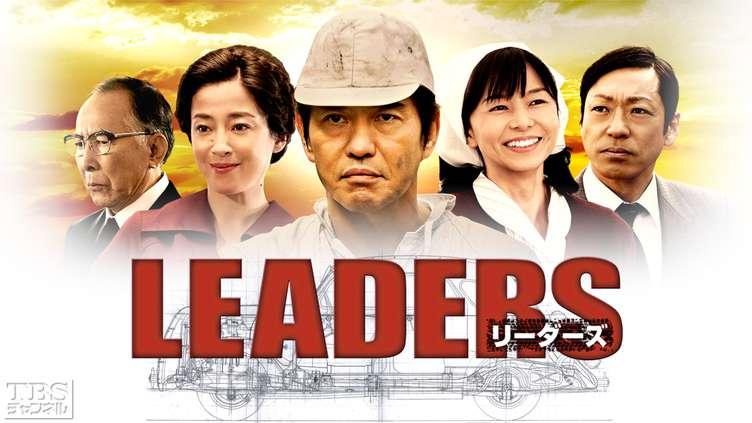 LEADERS リーダーズの画像 p1_5
