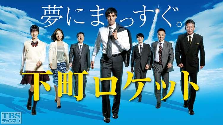 下町ロケット|ドラマ・時代劇|TBS CS[TBSチャンネル]